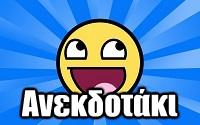 http://2.bp.blogspot.com/-pydLRixnq8M/VXAjE-mHi1I/AAAAAAAAHA4/iK1OOou_k0s/s1600/anekdoto.jpg