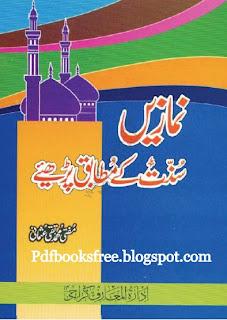 Namaz According to Sunnah Urdu book