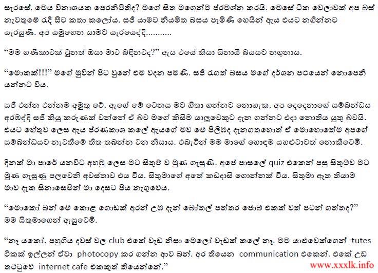 Sinhala Kollo Kollo Gahana Wal Katha Sinhala Kollo Kollo Gahana Wal ...
