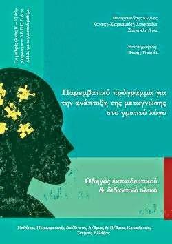 «Παρεμβατικό πρόγραμμα για την ανάπτυξη της μεταγνώσης στο γραπτό λόγο-Οδηγός εκπαιδευτικού