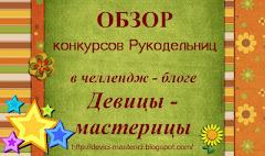 Обзоры конкурсов от рукодельниц!