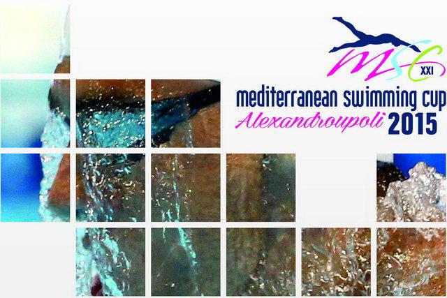 Στην Αλεξανδρούπολη το Μεσογειακό Κύπελλο Κολύμβησης