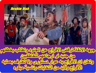 نكت عن رجوع الجنود المخطوفين في سيناء