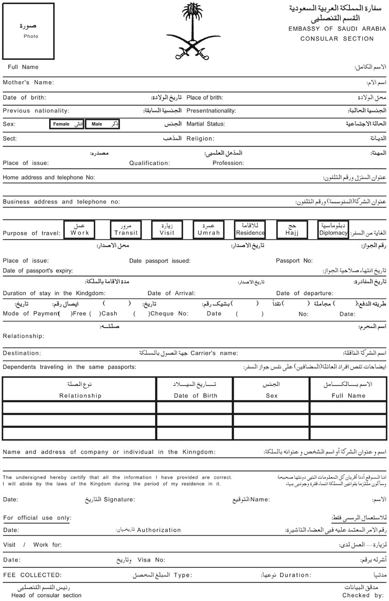 Saudi arabia visa application form required documents for New job documents required