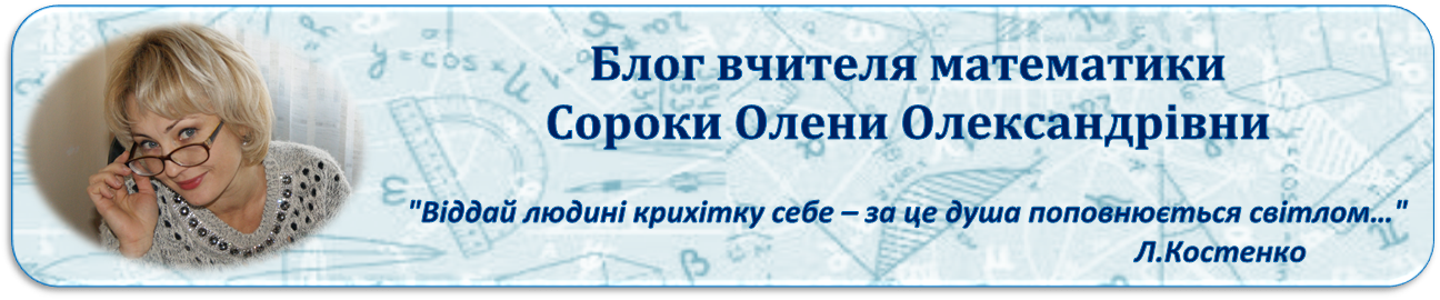 Блог вчителя математики Сороки Олени Олександрівни