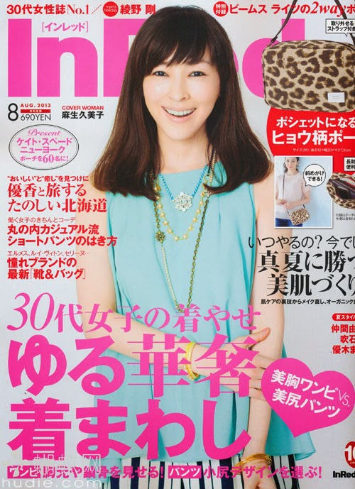 InRed (インレッド) August 2013 Aso Kumiko  麻生久美子
