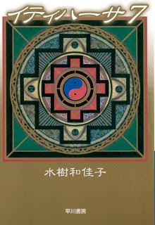 イティハーサ 第01-07巻