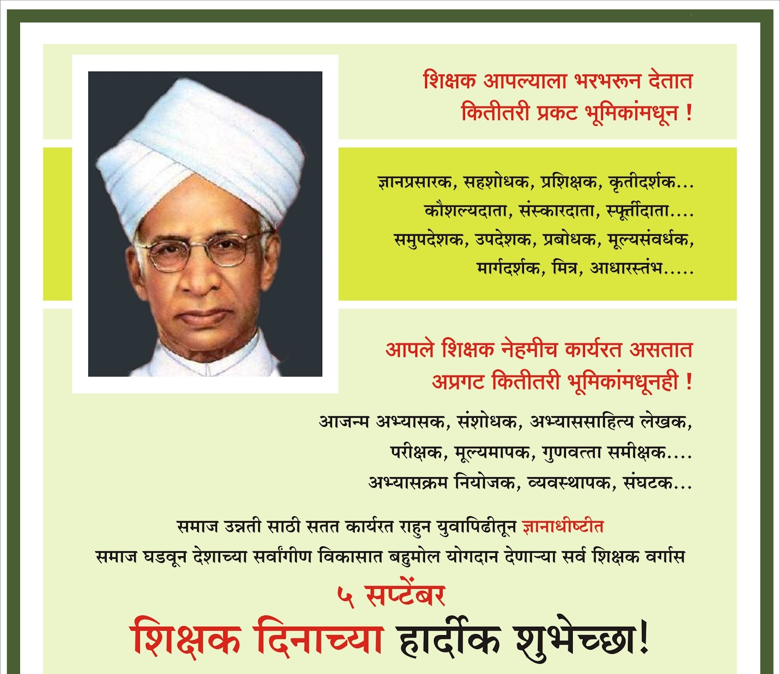 an essay on sarvepalli radhakrishnan While the world celebrates international teacher's day on the 15th of october, india celebrates it on the 5th of september, which is also the birthday of the famous.