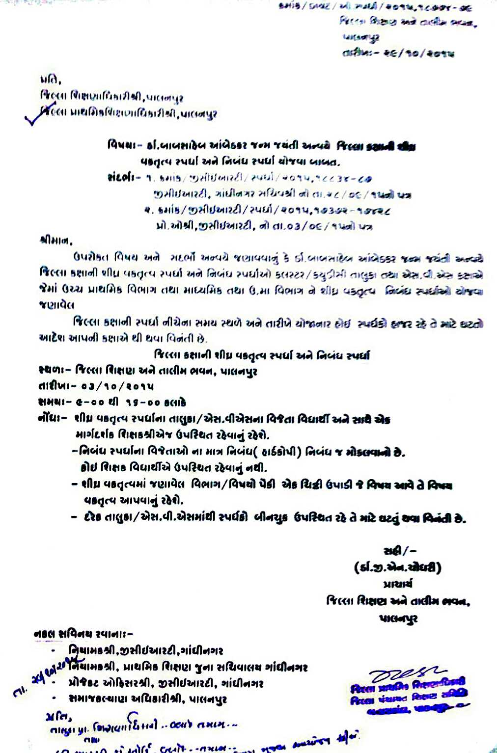 adarsh vidyarthi essay in gujarati