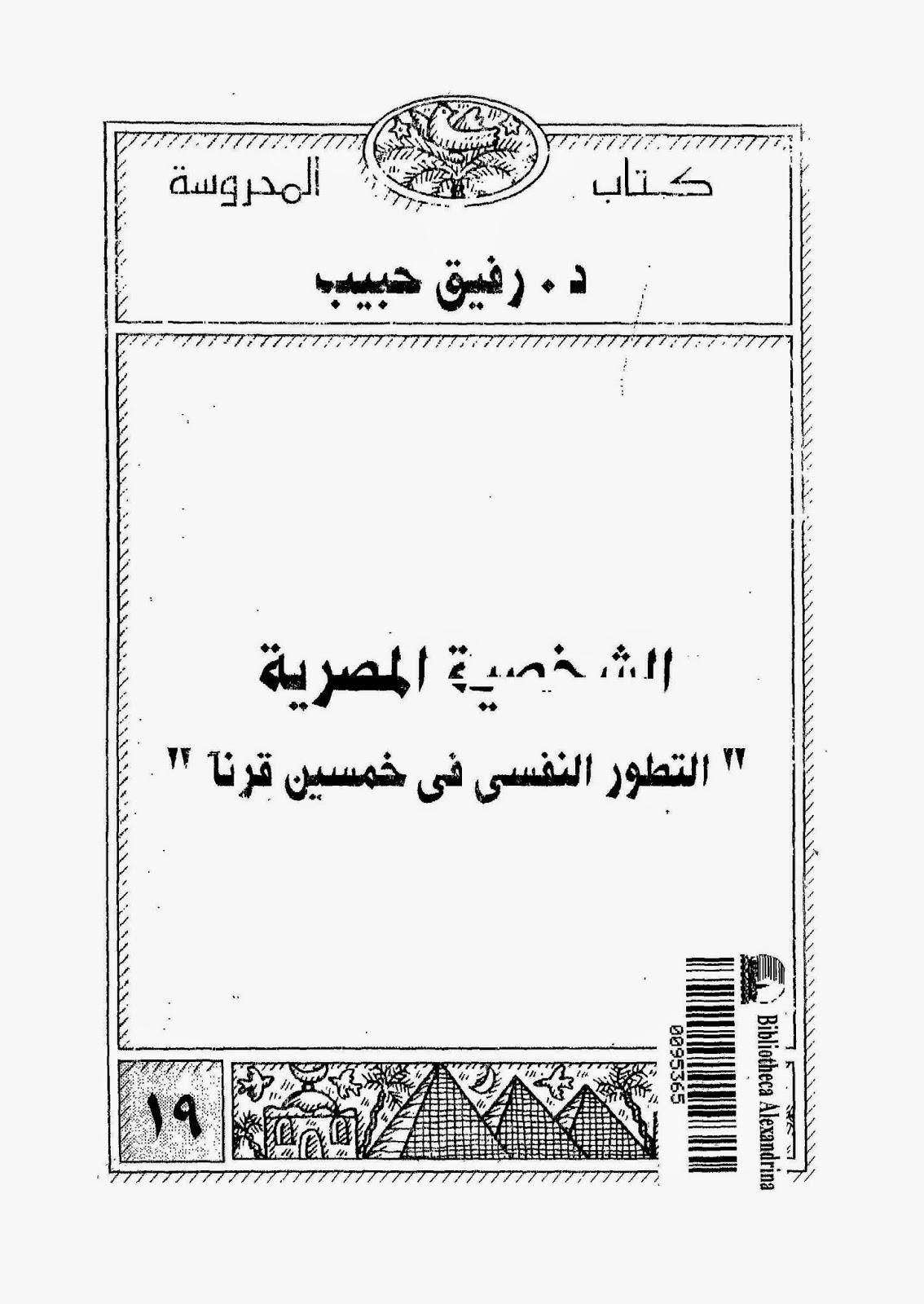 الشخصية المصرية : التطور النفسي فى خمسين قرنا لـ رفيق حبيب