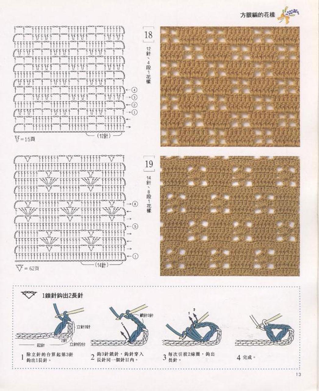 Геометрический узор схема вязания крючком