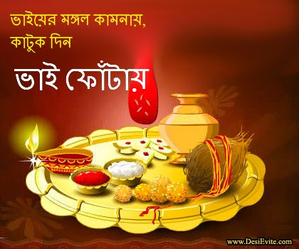 Desievite multilingual greeting cards bhai dooj in return the brothers promise to protect their sisterssters perform aarti for their brothers and apply a red tika on the forhead of their brothers m4hsunfo