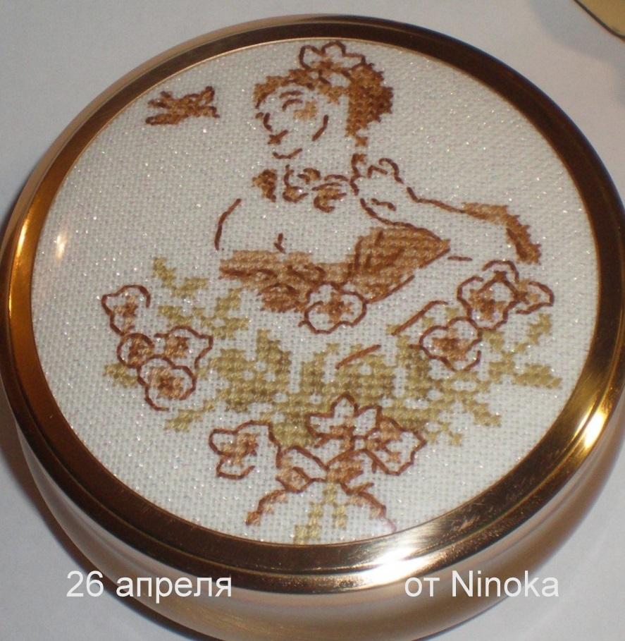 Конфетка от Нины-эта красота моя!!!