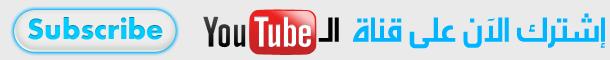 اشترك علي صفحتنا الرسمية علي اليوتيوب