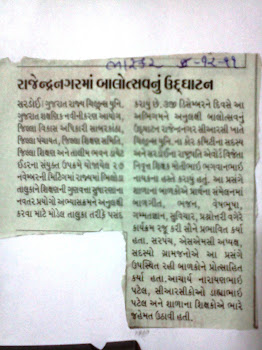 Press Note-2 Divya Bhaskar 08_12_11
