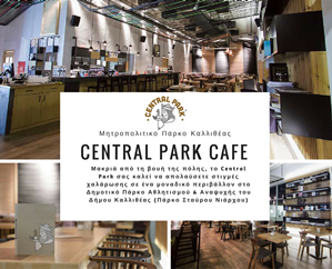 Central Park Cafe - Μητροπολιτικό Πάρκο Καλλιθέας