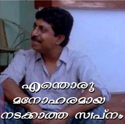 Malayalam funny facebook photo comments comedy malayalam for Images comment pics