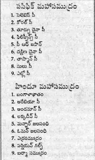 Telugu web world seas in the oceans maha samudrala loo seas in the oceans maha samudrala loo samudralu telugu general knowledge gumiabroncs Choice Image