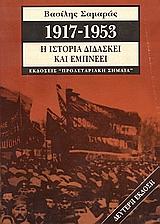 1917 - 1953 Η ιστορία διδάσκει και εμπνέει