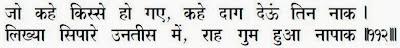 Marfat Sagar by Mahamati Prannath Chapter 3 Verse 112