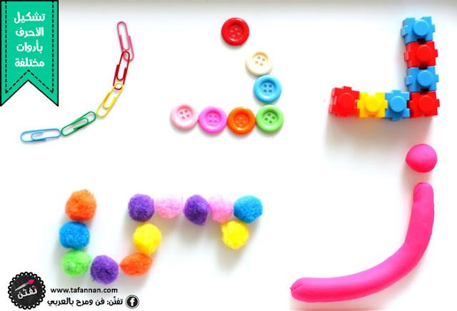 كيف نعلم الحروف العربية للأطفال تعليم الحروف بتشكيلها بأدوات مختلفة tafannan teach kids arabic