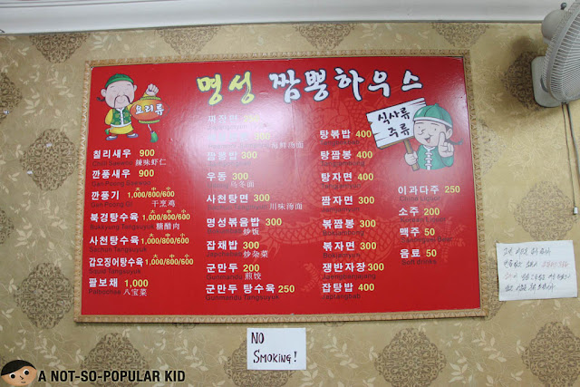 Menu of Kim's Jjampong Food