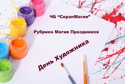 """Рубрика Магия Праздников """"День художника"""" до 15/11"""