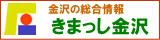 金沢観光情報【きまっし金沢】