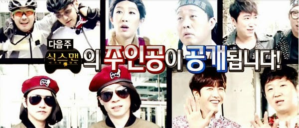 Choi Siwon Hong Jinkyeong Hui infinite challenge 6th man infinity challenge 6th man team project infinity challenge 5 candidates jang dong min Korean Entertainment Programs Kwang hee Kang Kyun Seong yoo jae suk Park Myeong Su lee hoon lee dong joon Fists of Legend bora yoo byeong jae jo jung chi Fashion Terrorist kim suk shin bong sun Bobbed hair SWAT haha Tour de Seoul Choo Ja Hyun jeong jun ha Im coming to see you