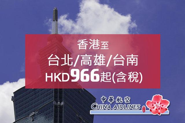 再下試九百!中華航空 香港飛 台北 / 高雄 / 台南,HK$634起,12月中前出發。