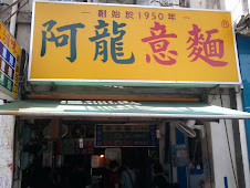 台南府前路二段阿龍意麵