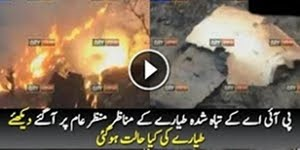 Exclusive Pictures Of PIA Crashed Plane