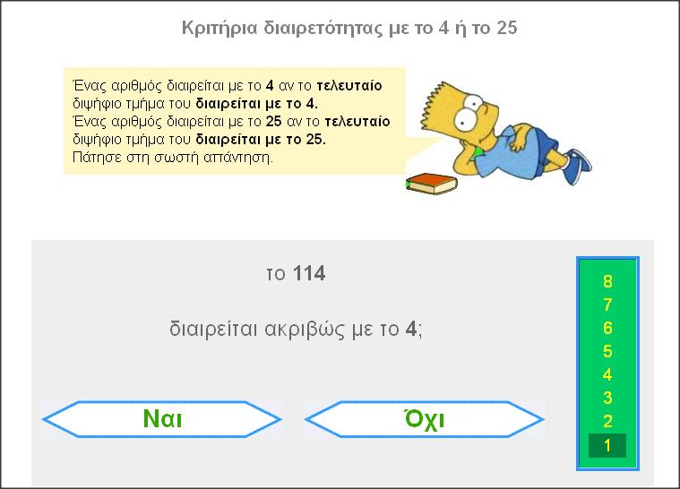 http://www.inschool.gr/G6/MATH/DIAIRESI-KRITIRIA-DIAIRETOTHTAS-4-25-LEARN-G6-MATH-MYmillion-1311110924-tzortzis/index.html