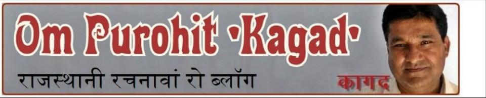 'कागद' राजस्थानी