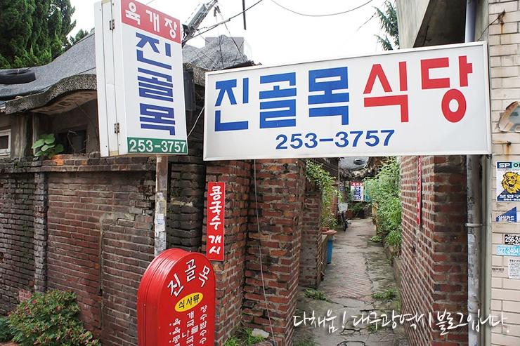 Junstreet Yukgaejang