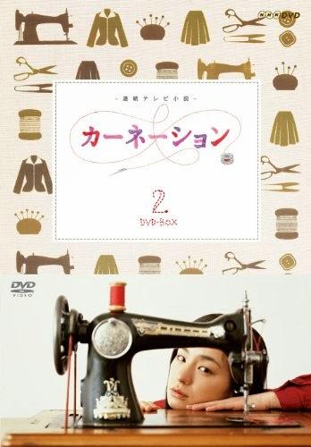 カーネーション 完全版 DVD-BOX2