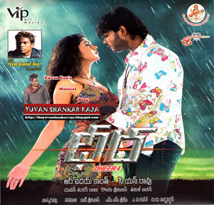 Dheera Telugu Movie Album/CD Cover