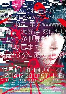 映画『世界の終わりのいずこねこ』2枚組DVD