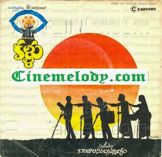 KALLU Telugu Mp3 Songs Free  Download  1988