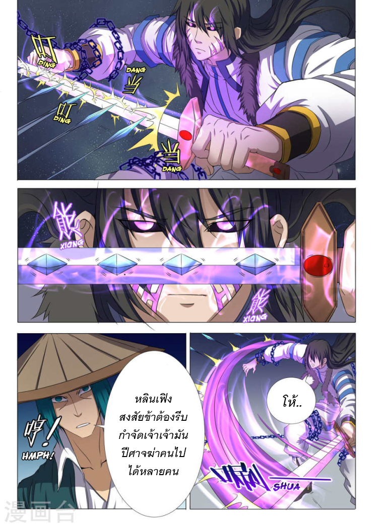 God of Martial Arts ตอนที่ 62 TH แปลไทย