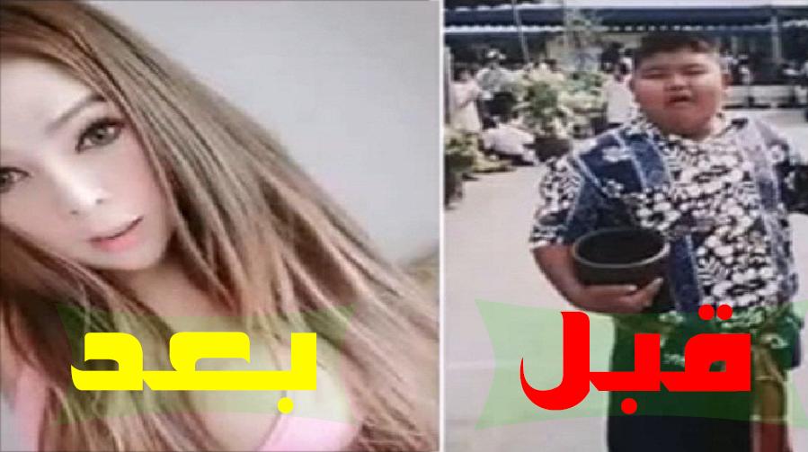 بالفيديو : ولد سمين أجرى عدة عملية تجميل ليتغير الى فتاة حسناء :o