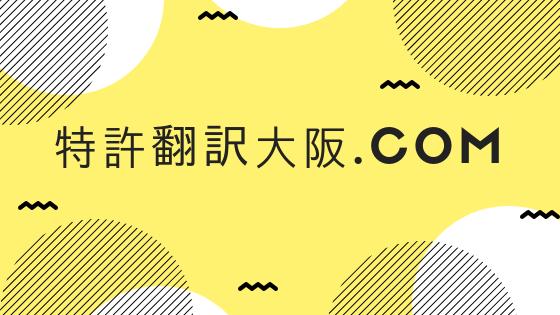 特許翻訳大阪.com