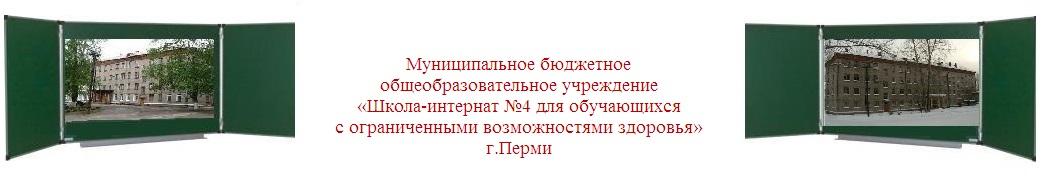 """МБОУ """"Школа-интернат №4 для обучающихся с ограниченными возможностями здоровья""""  г.Перми"""