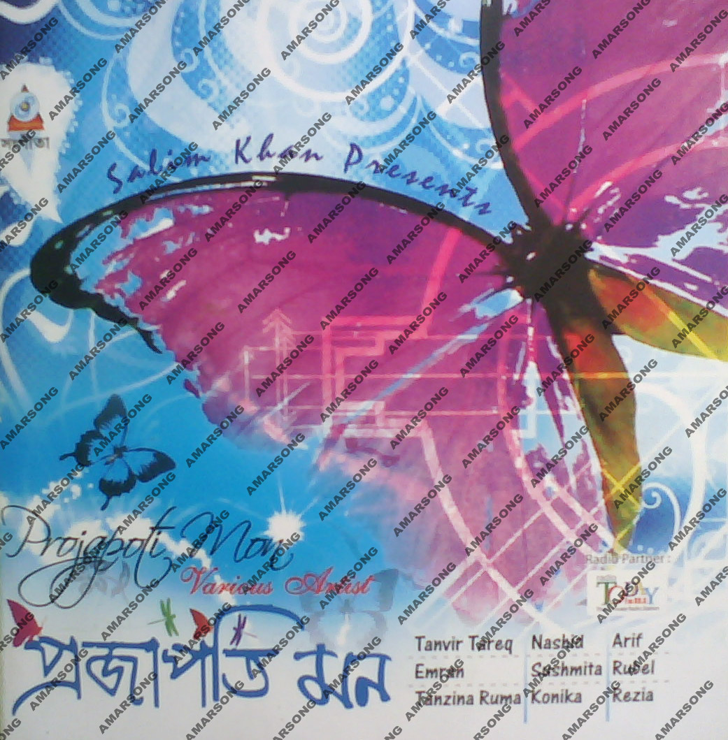 Projapoti Mon - Various Artist (2011) Mp3 Download 320 & 128Kbps