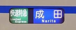 快速特急 京成成田行き 3000形側面