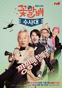 Grandpas Over Flowers Investigation Team | Episode 11 Indonesia