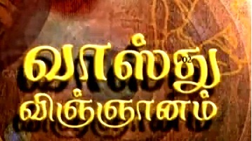 Vasthu Vingnyanam 01-07-2013 – Captain Tv