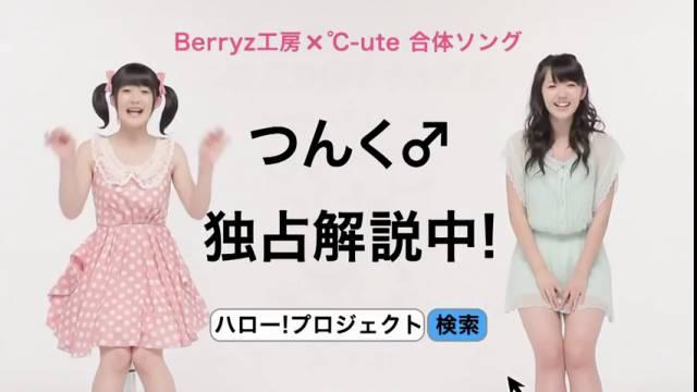 Publicités Japonaises télévision compilation 2012 semaine 24 et 25