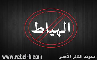 الشعب-السعودي-ضايع-فاصل-ممنوع-الهياط-شعب-ماله-حل-منتهي