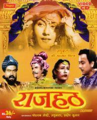 Raj Hath 1956 Hindi Movie Watch Online